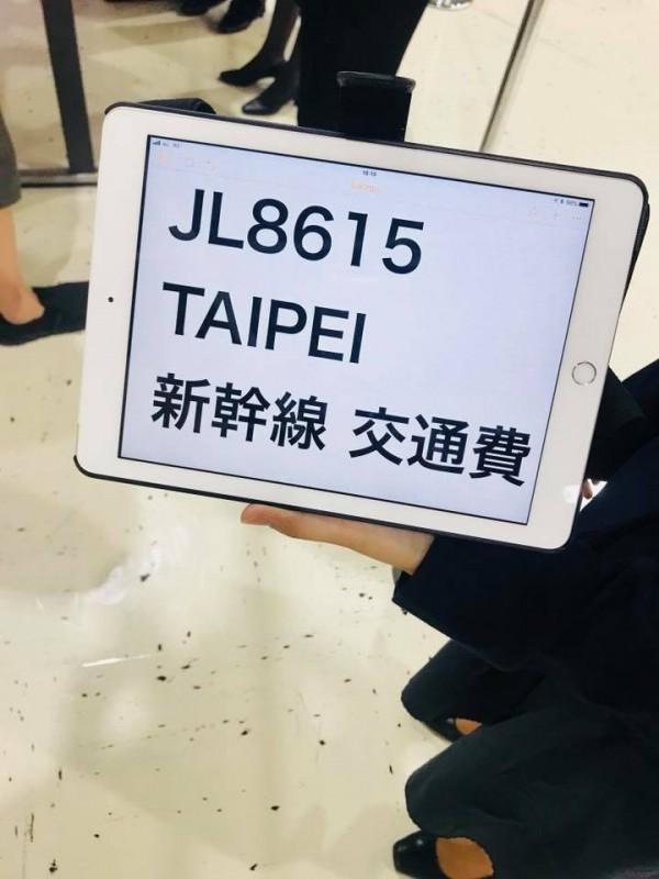 旅客表示因本身的日本航空機票改點至東京,自費購買新幹線車票到東京後趕至成田機場搭機,而日航當場補貼2萬日圓交通費。(圖擷取自臉書粉絲專頁「日本自助旅遊中毒者」)