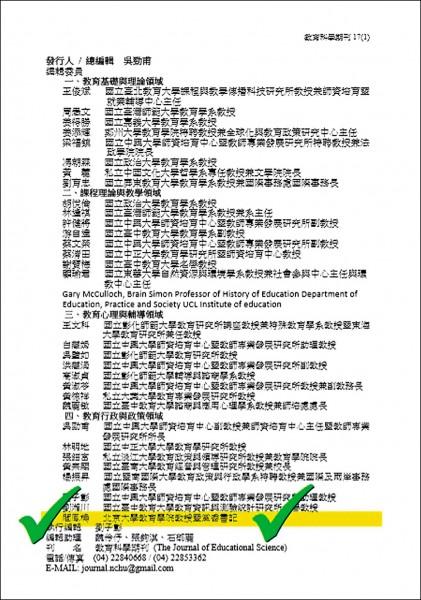 民眾投訴中興大學期刊編輯委員名單赫見中共黨委書記入列。 (讀者提供)