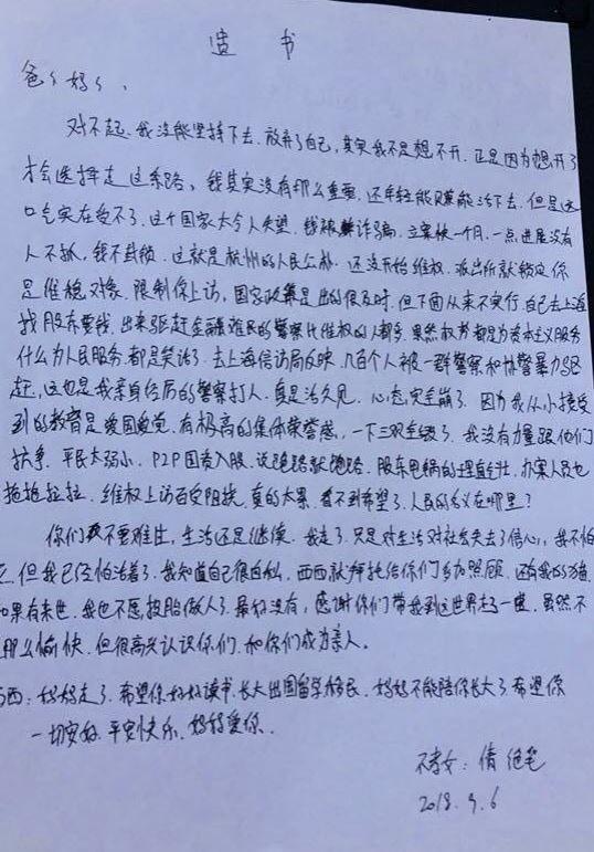 王倩在遺書中悲憤地說,「錢其實沒有那麼重要,還年輕能賺能活下去,但是這口氣實在受不了,這個國家太令人失望。」(圖擷自@Newman68400504推特)