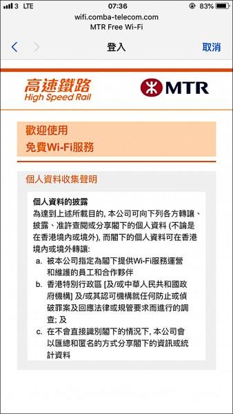 提供「廣深港高速鐵路」列車和車站無線上網服務的京信通信,在用戶連上Wi-Fi訊號後跳出的個人資料收集聲明中聲稱,會將用戶資料提供給中國政府及其認可機構。(取自網路)