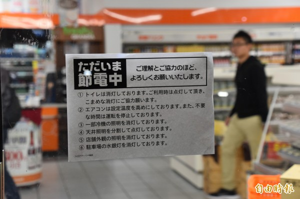 在北海道地區有上千間分店的「Seico mart」超商,在店門口張貼節電告示。(記者蘇福男攝)