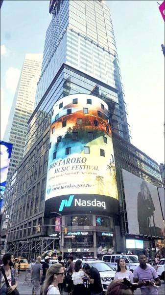 邁入第17屆的太魯閣峽谷音樂節,將在10月20日於花蓮太魯閣台地登場,今年以「峽谷弦音,齊詠山林」為主題,文宣影片將首度登上美國紐約時代廣場的納斯達克(NASDAQ)證券交易所大樓電視牆,精彩的峽谷音樂節也為台灣增添國際曝光度。(圖:太管處提供)