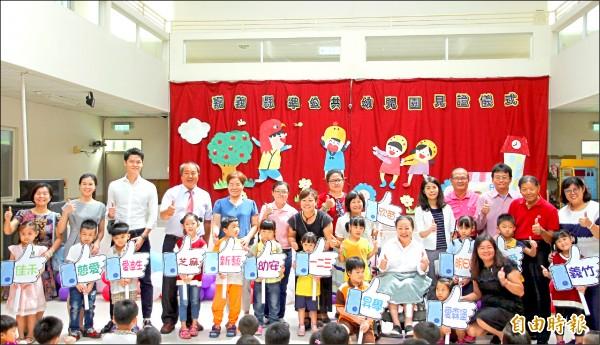嘉義縣政府推動準公共化幼兒園,全縣有13家幼兒園加入。(記者林宜樟攝)