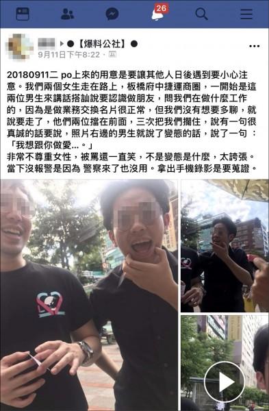 女網友在臉書《爆料公社》PO文被騷擾過程。(記者徐聖倫翻攝)