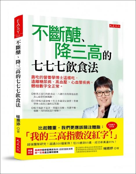 ▲楊惠婷出書分享自己減重經驗,並傳遞正確的營養觀念。(大是文化提供)