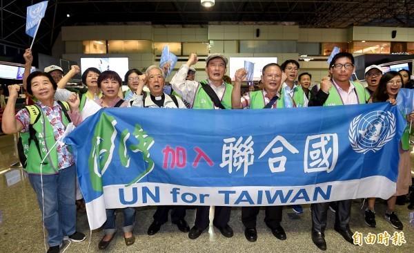 我駐荷蘭代表周台竹投書荷蘭主流媒體改革日報,呼籲聯合國應讓台灣加入。圖為台灣聯合國協進會23名成員組成的台灣入聯宣達團,本月7日出發前往美國宣達台灣入聯,團員行前高喊「UN for Taiwan!台灣加油!」(資料照)