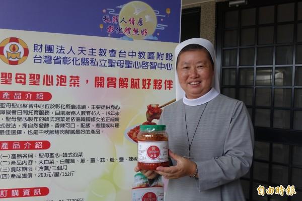 「泡菜修女」柳貞順,用韓國家鄉的正統泡菜來義賣,為鹿港聖母聖心啟智中心來籌措經費。(記者劉曉欣攝)