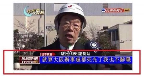 近日網路流傳一張駐日代表謝長廷受訪的新聞圖片,畫面下方打出「就算大阪辦事處都死光光了,我也不辭職」的捏造字幕。(圖擷取自臉書)
