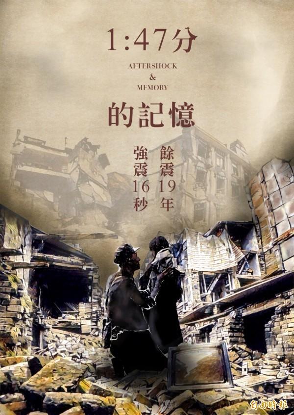 埔里鎮珠仔山社區歷史舞台劇團以新作「1:47分的記憶」紀念921地震19週年。(圖:黃啟瑞提供)