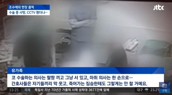 手術期間持刀醫師雙臂交叉、站著。(圖擷取自韓媒JTBC News YouTube頻道)