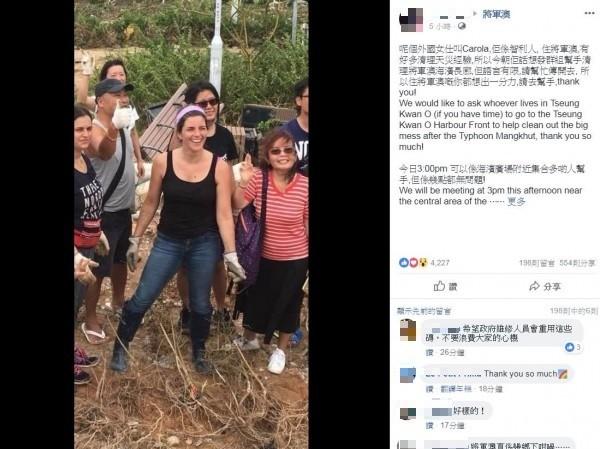 智利女子卡羅拉(圖中)看見香港災後的情況,決定發起清掃活動,獲得不少人響應,更讓香港網友大喊「有妳真好」!(圖擷取自將軍澳臉書社團)