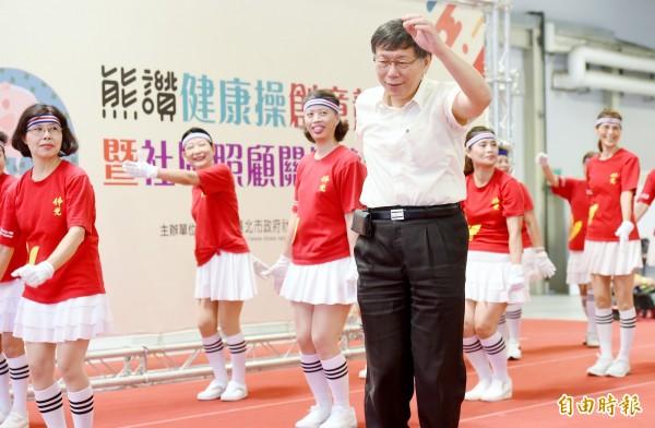 台北市長柯文哲出席「熊讚健康操暨社區照顧關懷據點成果展」,陪大家一起跳熊讚健康操。(記者朱沛雄攝)