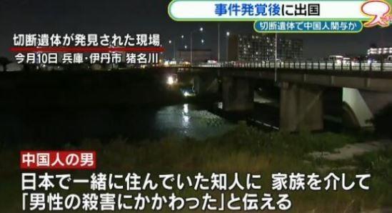 兩年前一名中國留日學生,於日本兵庫縣伊丹市遭人殺害並肢解,兇嫌同為中國籍學生。圖為當時新聞畫面。(資料照,圖擷取自鳳凰網)