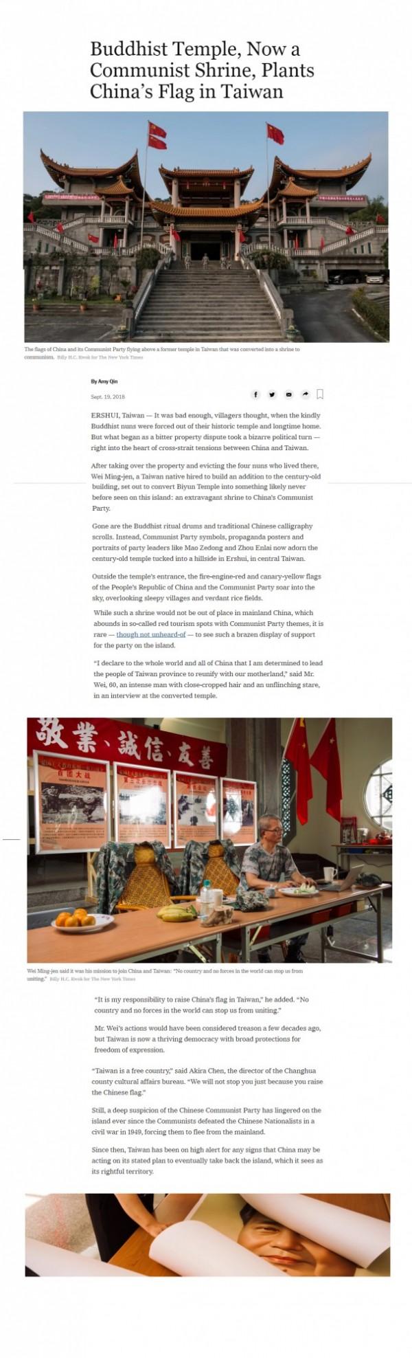「紐約時報」報導「碧雲禪寺」做政治宣傳。(記者顏宏駿翻攝)