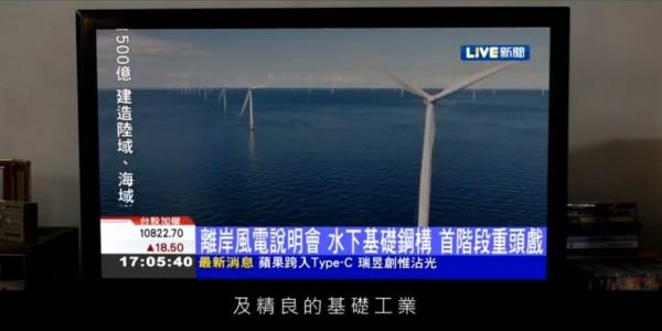 經部微電影「又見海風」中離岸風力機組(翻攝自又見海風影片)