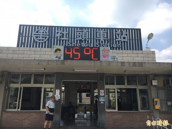社頭火車站看板出現45度高温。(記者顏宏駿攝)