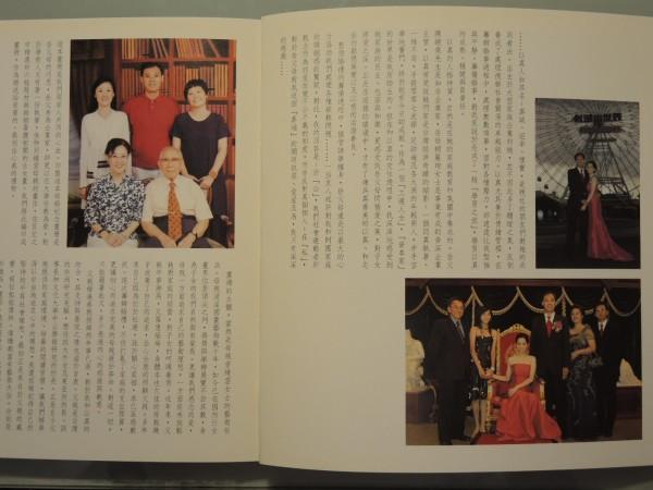 楊偉中為自己的結婚紀念畫冊作序,充滿柔情蜜意。(記者翁聿煌翻攝)