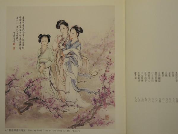 楊偉中母親曾縵雲為知名仕女畫家,更寫得一手好字。(記者翁聿煌翻攝)