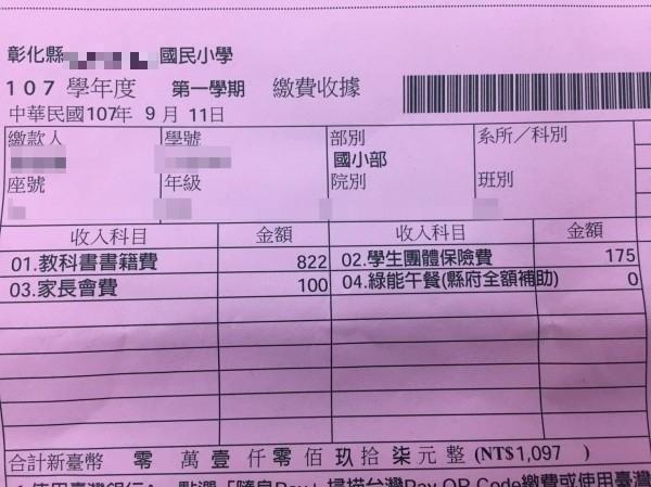 學校註冊繳費明細標註綠能午餐金額「0」。(記者張聰秋翻攝)