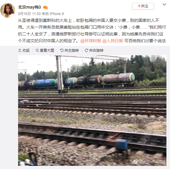 中國一名女遊客聲稱在俄國搭乘火車時被乘務員強收小費。(圖擷自微博)