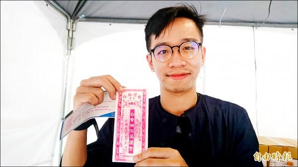 面額「倆佰萬圓」的票券只能抵五十元消費,讓遊客感受一九四九年的通貨膨脹。(記者劉婉君攝)