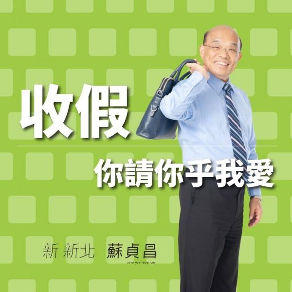 蘇貞昌的官方LINE貼出諧音的「收假你請你乎我愛」,看到貼心的收心發文,他也感到相當有趣。(圖由蘇貞昌競選辦公室提供)