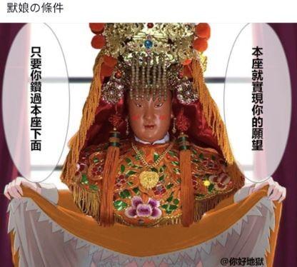超扯!拱天宮大媽聖像遭惡搞掀裙「只要你鑽過本座下面,本座就實現你的願望」(讀者提供)