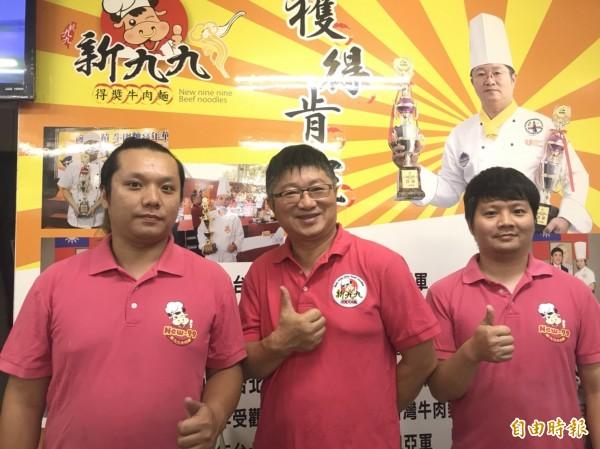 新九九牛肉麵店老闆父子三人都曾獲得台北市牛肉麵店亞軍、季軍獎項。左起為小兒子楊東彥、父親楊明宏、大兒子楊孟芳。(記者葉冠妤攝)