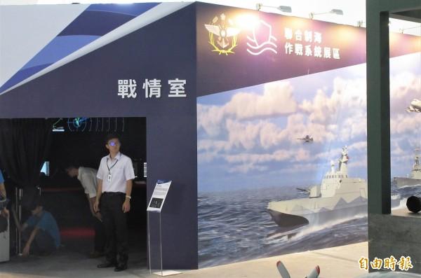 中科院在高雄國際海事船舶暨國防工業展展場打造仿真作戰艦戰情室。(記者洪臣宏攝)