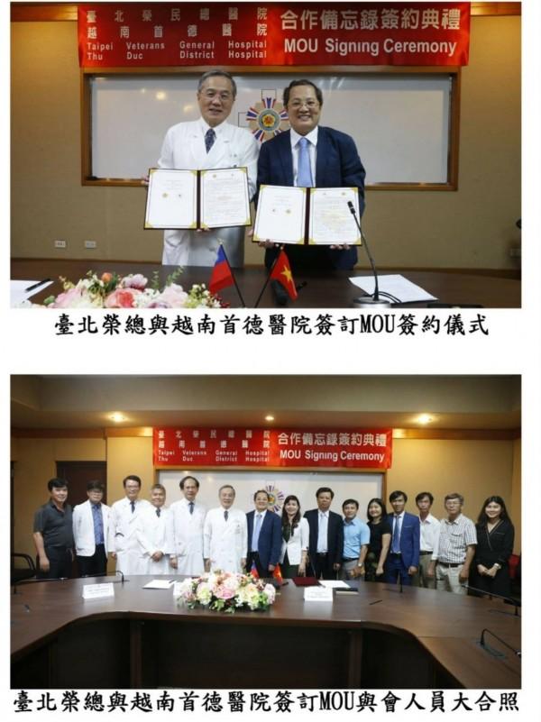 台北榮總與越南首德醫院簽署合作備忘錄。(圖:退輔會提供)。