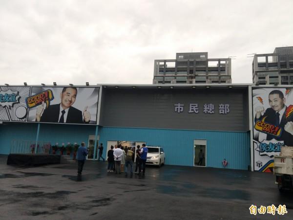 國民黨新北市長參選人侯友宜競選總部「市民總部」亮相。(記者何玉華攝)