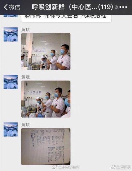 中國廣東一名醫生誤把自己的「中秋收禮明細」傳到微信的工作群組,群組內有超過100人。(圖片擷取自北京青年報)