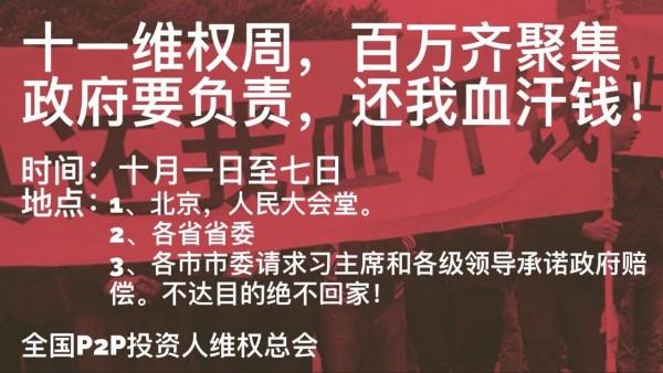 P2P受害者串連十一上街抗議,讓中國當局高度緊張。(圖取自推特)
