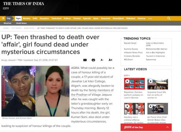 17歲的少年古馬(圖左男子)到女友家中約會,卻慘遭女友家人活活打死。(圖擷取自《印度時報》)