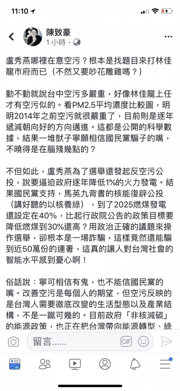 陳致豪以「盧秀燕哪裡在意空污?根本是找題目來打林佳龍市府而已!」為題在臉書PO文。(取自陳致豪臉書)