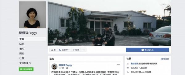 柯妻陳佩琪今在臉書大談夫妻相處之道。(擷取自陳佩琪臉書)