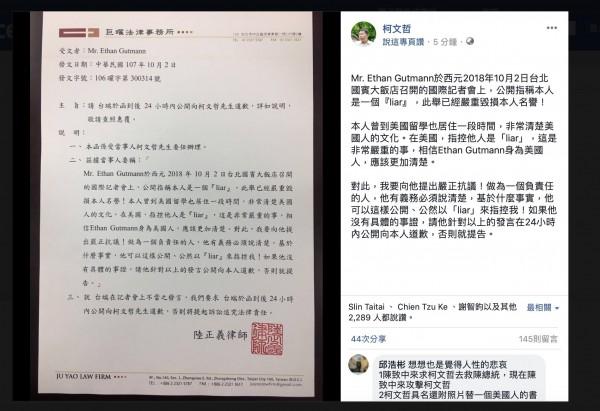 不到兩小時時間,柯文哲就火速在臉書貼出律師函,要求葛特曼針對發言在24小時內公開向他道歉,否則就提告。(擷取自柯文哲臉書)