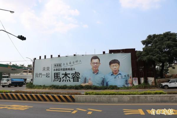 無黨籍永康區市議員參選人馬杰睿找來台北市長柯文哲同框,希望藉以拉抬選情。(記者萬于甄攝)