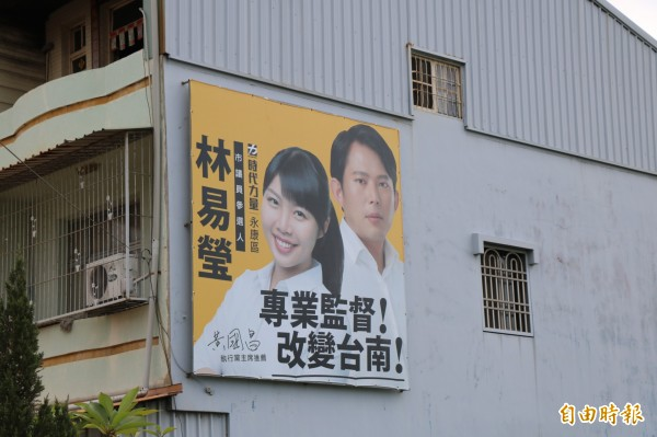 時代力量永康區市議員參選人林易瑩競選看板,多半找黨主席黃國昌同框。(記者萬于甄攝)