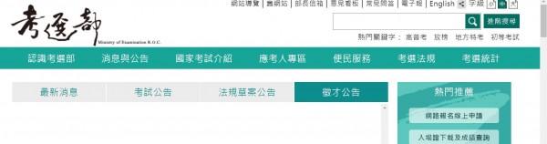 補習班業冒名登考選部網站,替考生查考場被訴。(圖擷取自考選部官網)