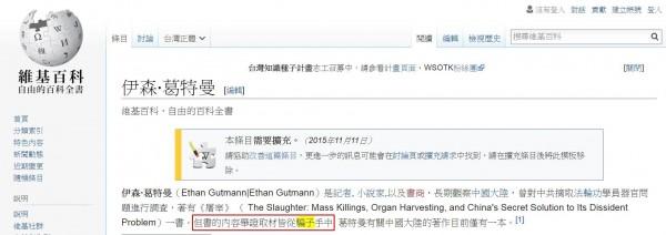 《屠殺》作者伊森.葛特曼在維基百科中的介紹一度被人加上「書的內容舉證取材皆從騙子手中」等字樣。(圖擷取自維基百科)