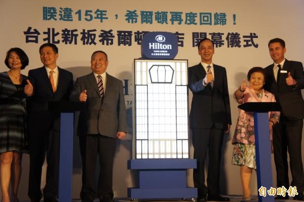 「台北新板希爾頓酒店」今天開幕,為新北市國際觀光產業創造新里程碑。(記者賴筱桐攝)