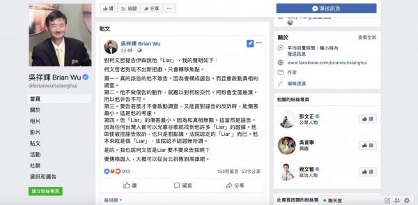 蝴蝶蘭文創負責人吳祥輝今雖未出面受訪,卻在臉書貼文酸柯「老狗玩不出新把戲」,真的該告的不敢告,只是做一個告的動作來對柯粉交代。(擷取自吳祥輝臉書)