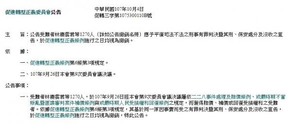 促轉會為平復司法不公,今天傍晚正式在行政院公報上公告首波林慶雲等1270位受難者撤銷有罪判決。(擷取自行院公報資訊網)