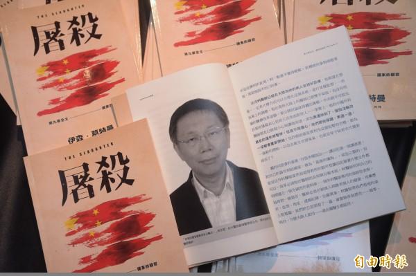 最近在台灣飽受爭議的伊森‧葛特曼著作《屠殺》(The Slaughter)英文版,在網購平台亞馬遜(Amazon)上這兩日突然湧入許多網友留下1星評價。(資料照,記者黃耀徵攝)