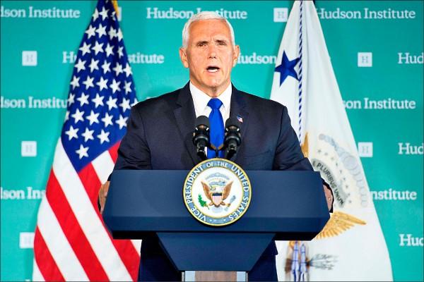 美國副總統彭斯昨發表演說,指責北京當局企圖干預美國政治。(法新社)
