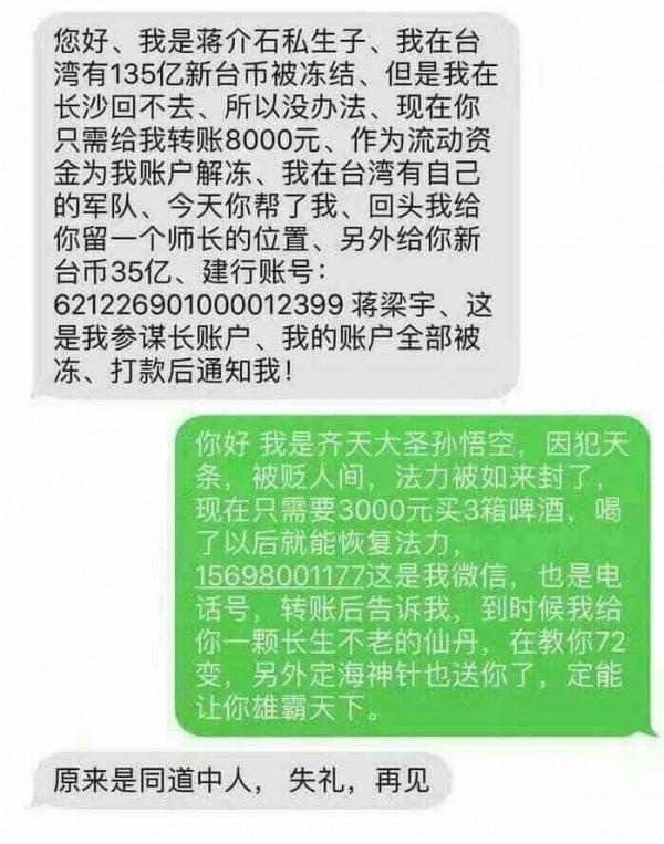 網路line流傳自稱蔣介石私生子借錢,齊天大聖「搞笑神回」,讓大家笑翻。(翻攝網路)