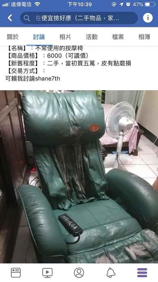 賣二手按摩椅「皮有點破損」 網友看到照片全笑翻