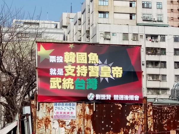 民進黨高雄市議員參選人劉世賢近來懸掛「票投『韓國魚』就是支持習皇帝武統台灣」看板,競選總部驚傳疑遭恐嚇。 (記者陳文嬋翻攝)