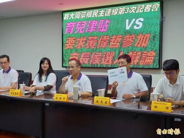 蘇煥智(中)與「新大同草根民主連線」成員市議員參選人共同召開記者會,主張育兒津貼應一律6000元。(記者蔡文居攝)